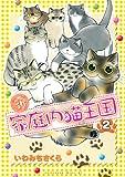 新・家庭内猫王国(2) (ワイドKC )