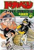 ドカベン スーパースターズ編 41 (少年チャンピオン・コミックス)