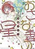 おさな妻の星 (2) (ぶんか社コミックス)