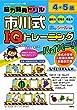 脳力開発ドリル 市川式IQトレーニング ハイパー! 4・5歳 有名小学校入試過去問題全面改訂版 (たのしい幼稚園ドリルブック)
