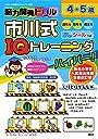 脳力開発ドリル 市川式IQトレーニング ハイパー 4 5歳 有名小学校入試過去問題全面改訂版 (たのしい幼稚園ドリルブック)