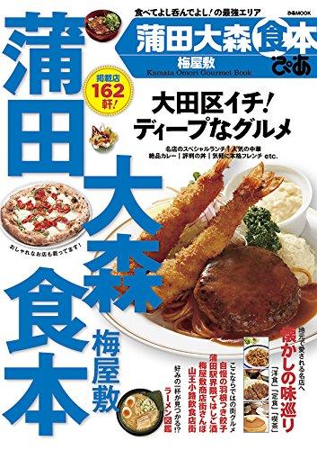 ぴあ蒲田大森食本 (ぴあMOOK) -