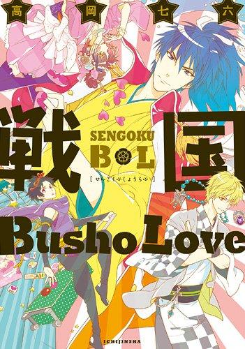 戦国Busho Love (IDコミックス gateauコミックス)の詳細を見る