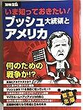いま知っておきたい!ブッシュ大統領とアメリカ―何のための戦争か!? (別冊宝島)