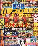 パチスロ実戦術DVD 2015年 05 月号