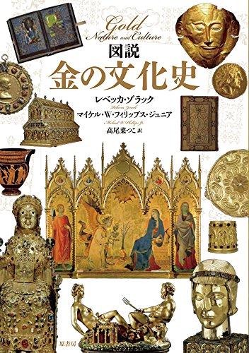 図説 金の文化史