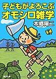 子どもがよろこぶオモシロ雑学 (角川文庫)
