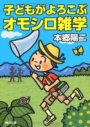 子どもがよろこぶオモシロ雑学 (角川文庫)の詳細を見る