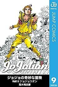 ジョジョの奇妙な冒険 第8部 モノクロ版 9 (ジャンプコミックスDIGITAL)