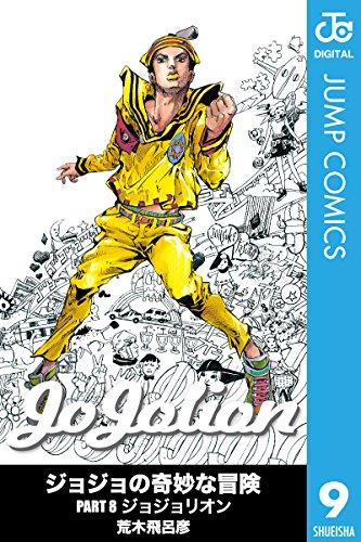 ジョジョの奇妙な冒険 第8部 モノクロ版 9 (ジャンプコミックスDIGITAL)の詳細を見る