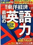 週刊 東洋経済 2015年 1/10号
