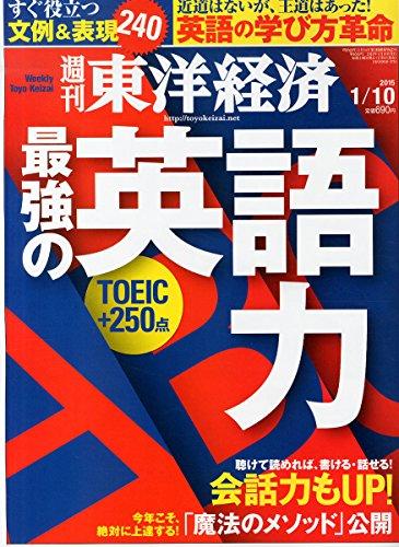 週刊 東洋経済 2015年 1/10号の詳細を見る