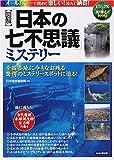 [図解]「日本の七不思議」ミステリー (ビジュアル+好奇心!BOOKS)