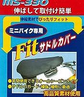 FS-JAPAN 【石野商会】 フィットサドルカバー 黒 M MS-330