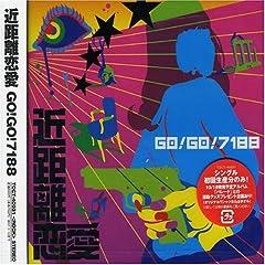 GO!GO!7188「近距離恋愛」のジャケット画像