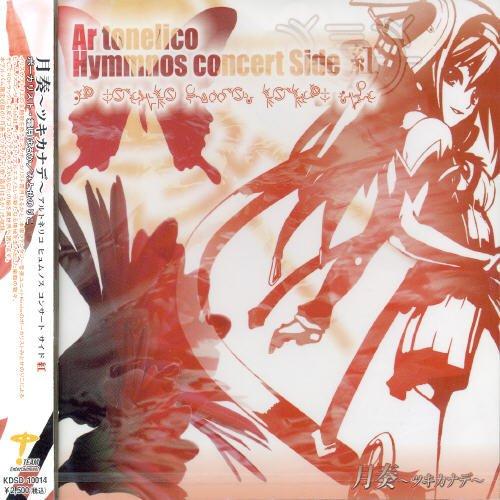 「月奏~ツキカナデ」-Ar tonelico hymmnos concert Side紅-の詳細を見る