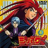 ジバクくん(4) [DVD]