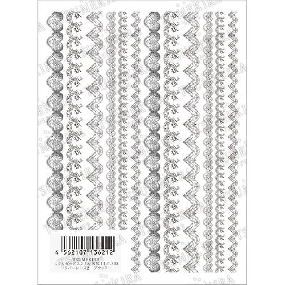 成長メッセージ食器棚ツメキラ ネイル用シール スタンダードスタイル リバーレース2 ブラック