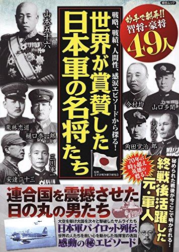 世界が賞賛した日本軍の名将たち (綜合ムック)