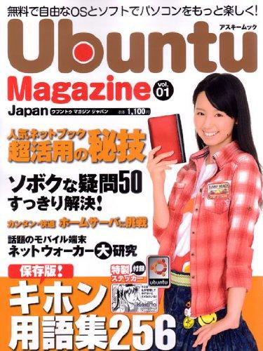 Ubuntu Magazine Japan vol.01 (アスキームック)の詳細を見る