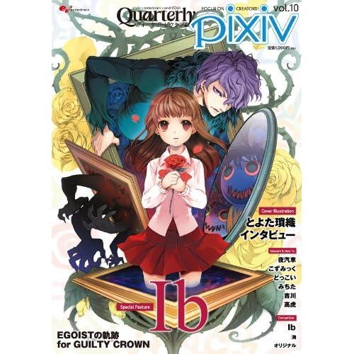 Quarterly pixiv vol.10 (エンターブレインムック)