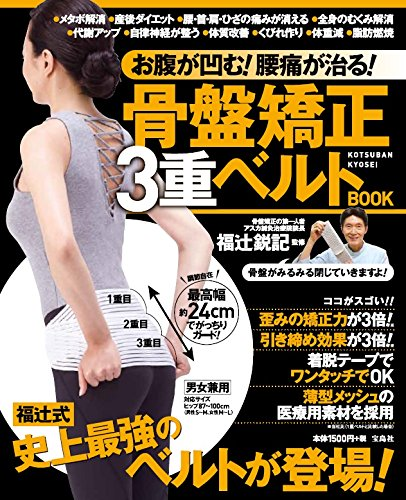 お腹が凹む! 腰痛が治る! 骨盤矯正3重ベルトBOOK (バラエティ)