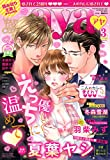 Young Love Comic aya2017年3月号 [雑誌] (YLC)