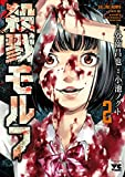 殺戮モルフ 2 (ヤングチャンピオン・コミックス)