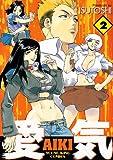 愛気 2 (ヤングキングコミックス)