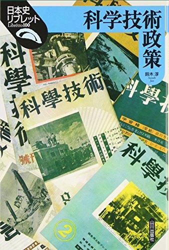 科学技術政策 (日本史リブレット)の詳細を見る