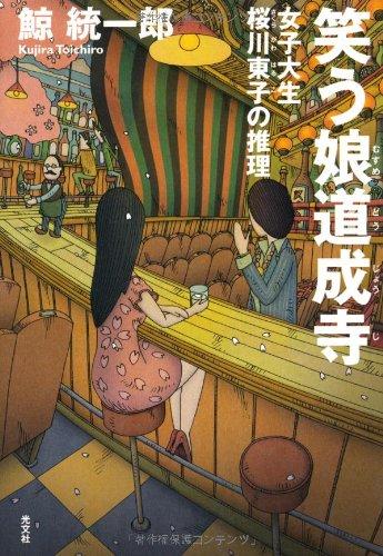 笑う娘道成寺 女子大生桜川東子の推理の詳細を見る