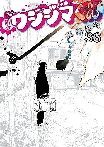 闇金ウシジマくん 36 (ビッグコミックス)の詳細を見る