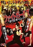 ファイトガールズ 少女ギャング[EGKC-0003][DVD] 製品画像