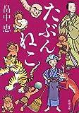たぶんねこ しゃばけシリーズ 12 (新潮文庫)
