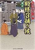 大目付光三郎 殿様召捕り候―謀反 (コスミック・時代文庫)