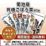【送料込み】熊本産・無農薬栽培ごぼう【菊池ごぼう茶】80g×5個セット