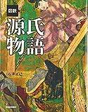 図説 源氏物語 (ふくろうの本/日本の文化)