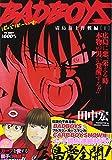 BADBOYS廣島頂上作戦編 1 (ヤングキングベスト廉価版コミック)