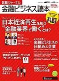 就職ジャーナル金融ビジネス読本 2015年卒業予定者向け (リクルートムック)