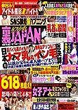 ゲスかわ裏JAPAN!! (DIA Collection)