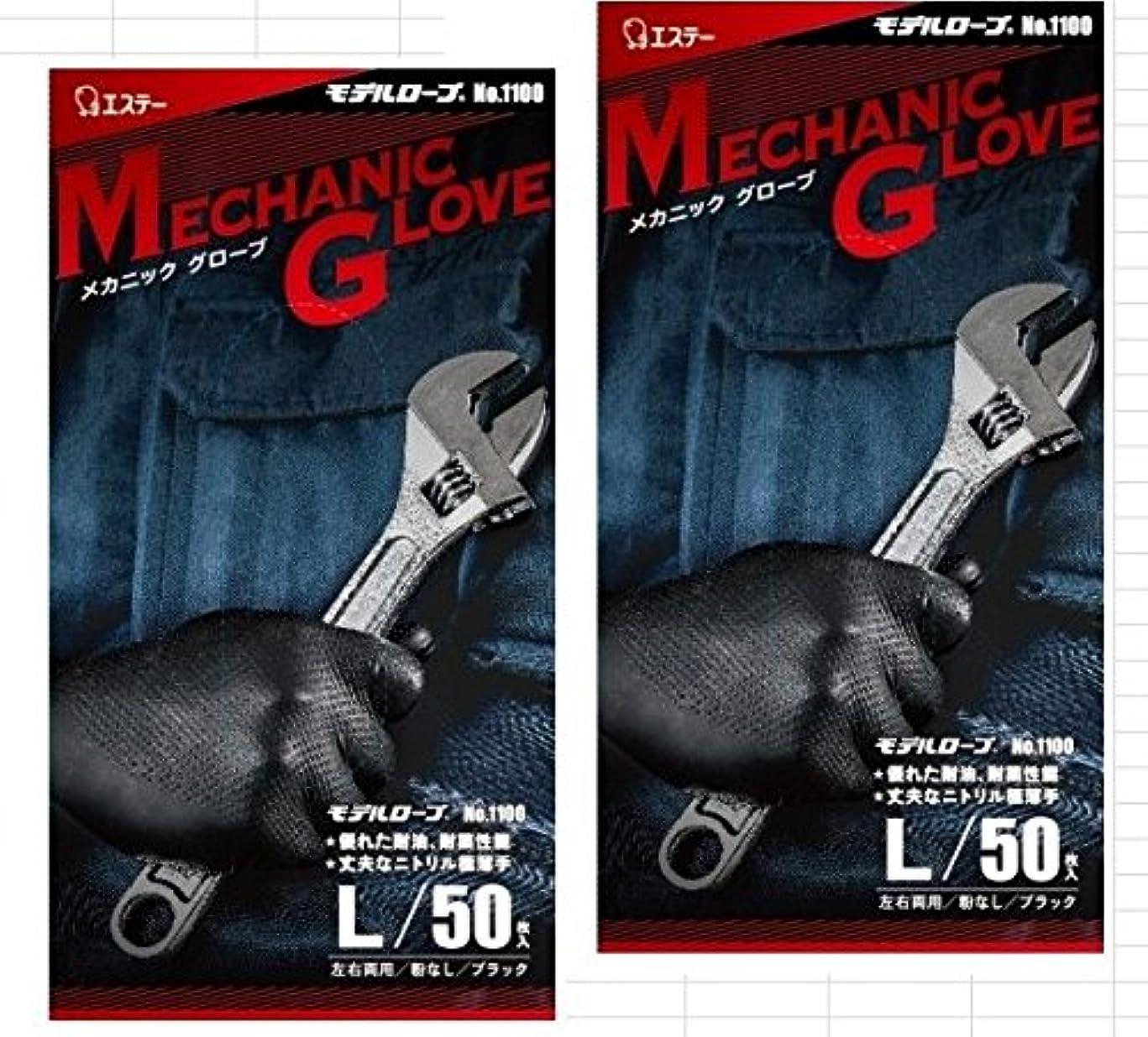 杭しなやか四回【2組】モデルローブ No.1100 メカニックグローブ Lサイズ ブラック 50枚 …