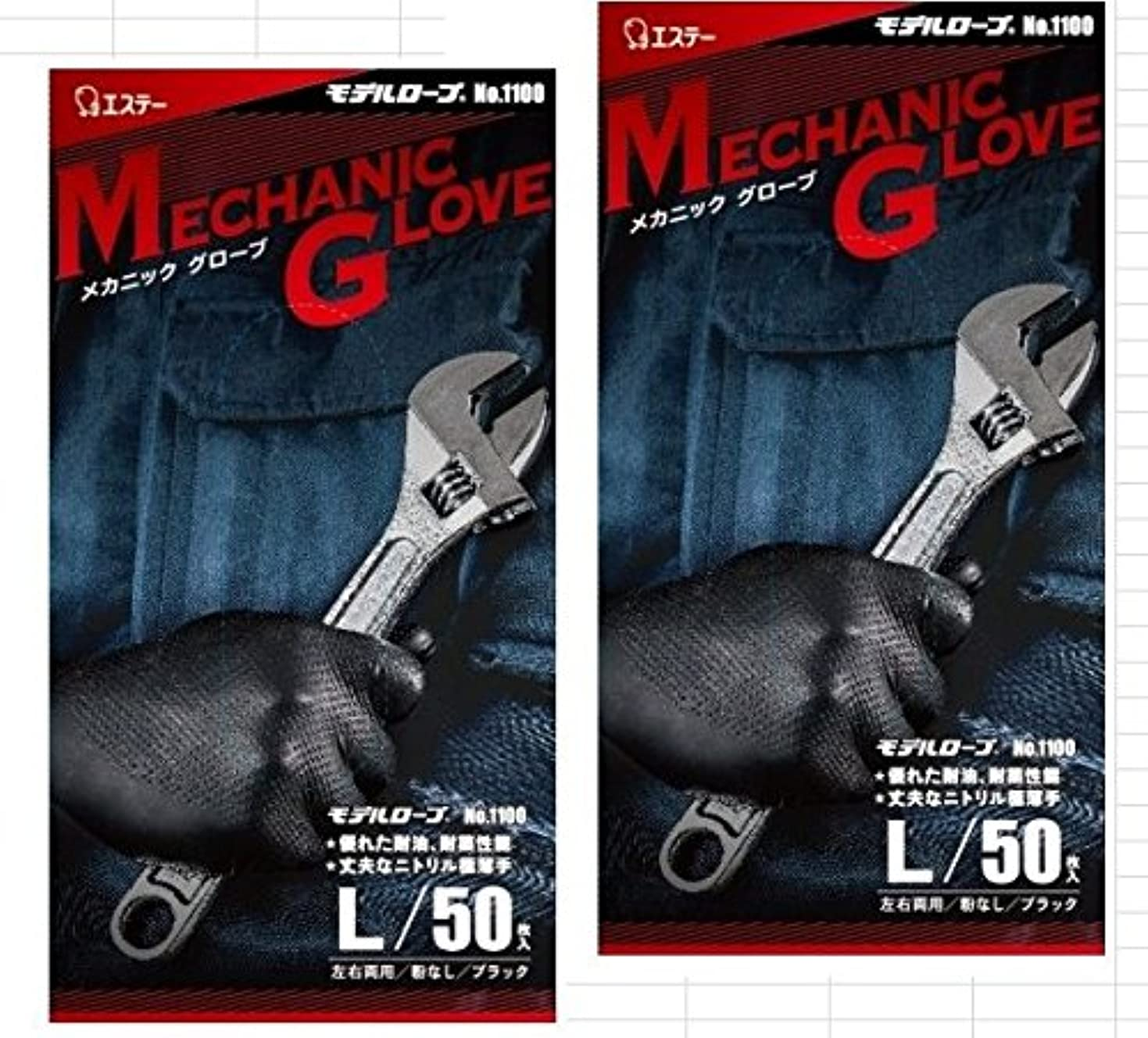 浅いオーナーキャプテン【2組】モデルローブ No.1100 メカニックグローブ Lサイズ ブラック 50枚 …