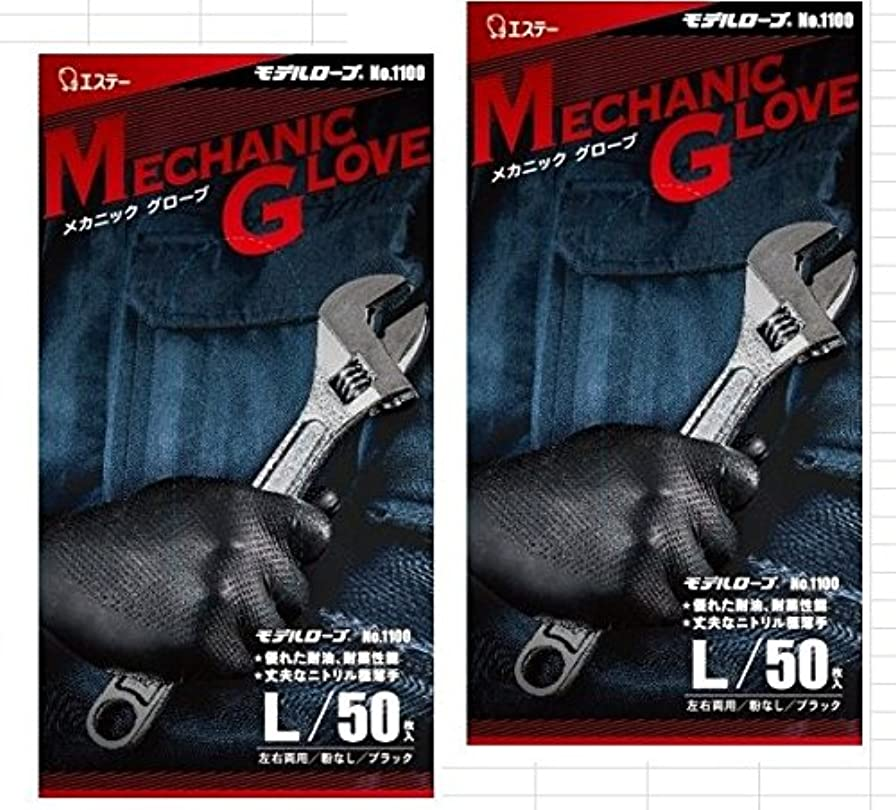 教育学後継形容詞【2組】モデルローブ No.1100 メカニックグローブ Lサイズ ブラック 50枚 …