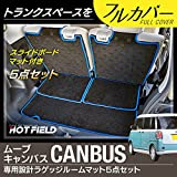ダイハツ ムーブキャンバス LA800S ラゲッジルーム用 マット STDベージュ ロック糸カラー:ベースカラー