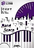 バンドスコアピースBP1008 そばかす / JUDY AND MARY (Band piece series)