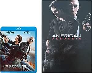 【メーカー特典あり】アメリカン・アサシン ブルーレイ&DVDセット (2枚組) 映画プレス付 [Blu-ray]