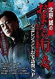 北野誠のおまえら行くな。心霊レジェンドお宅訪問SP [DVD]