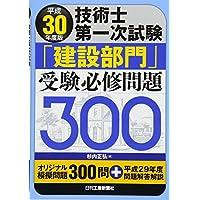 平成30年度版 技術士第一次試験「建設部門」受験必修問題300