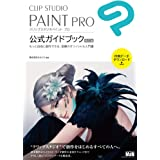 CLIP STUDIO PAINT PRO 公式ガイドブック 改訂版