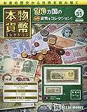 本物の貨幣コレクション(51) 2019年 8/28 号 [雑誌]